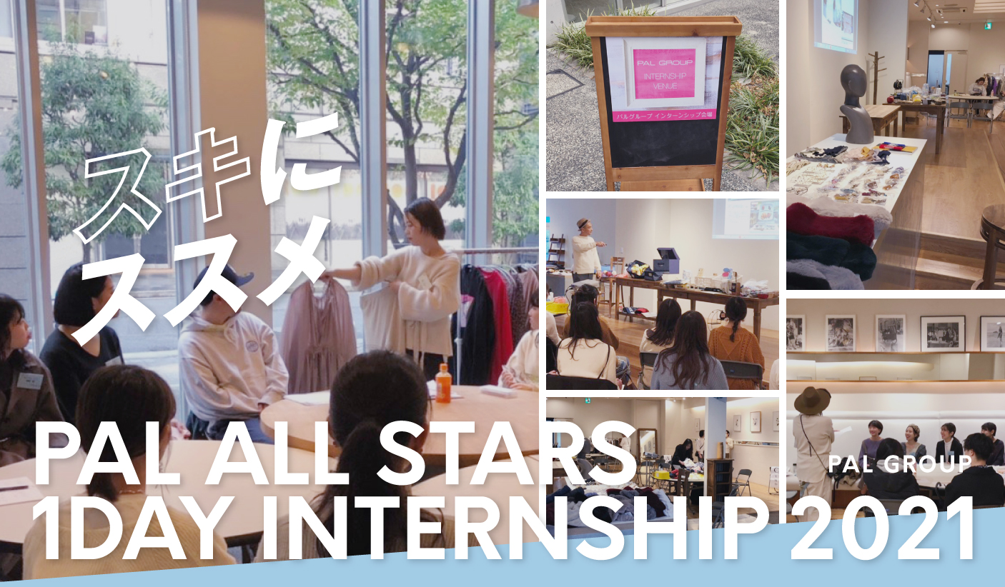 スキにススメ PAL ALL STARS 1DAY INTERNSHIP2020